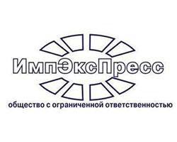 """ООО """"ИмпЭксПресс"""""""